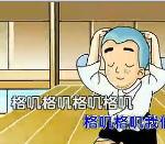 中国版「一休さん」のカラオケ