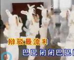 一休さんの歌で踊る中国の幼児