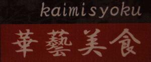 カイミショク中華のお店