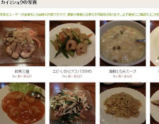 お客様撮影 食べログの当店料理写真を引用